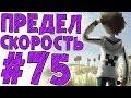 Lp Истоки Майнкрафт 75 УСКОРЕННЫЙ МИР mp3