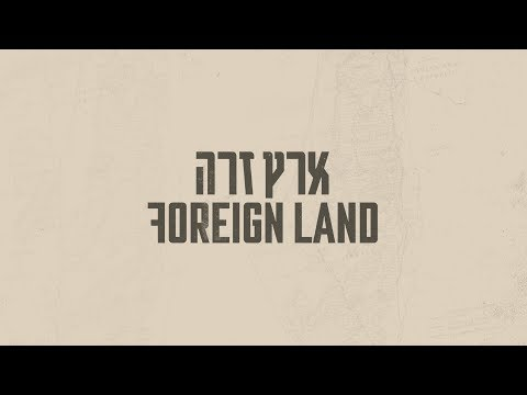 Foreign Land Trailer