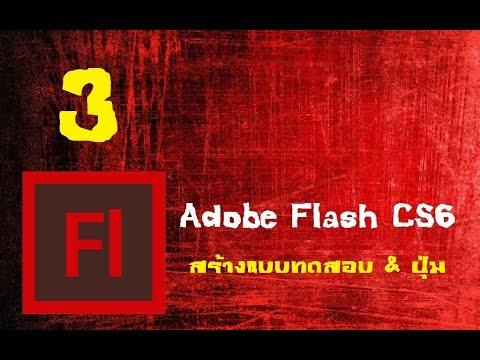 ทำสื่อ CAI ด้วย Adobe Flash CS6 สร้างแบบทดสอบ & ปุ่ม part #3