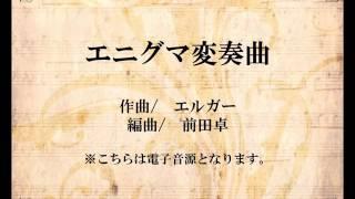 TWE-321 エニグマ変奏曲より 作曲:エルガー 編曲:前田卓 ※こちらは電...
