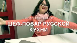 Вакансия недели: шеф-повар русской кухни