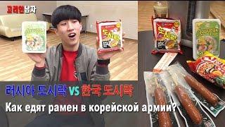 Корейский доширак VS Русский доширак. Как едят рамен в корейской армии?