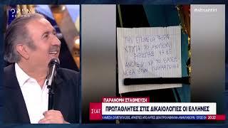 Κίνημα «Επιστρέφω σε 5 λεπτά» και η δικαιολογία του Έλληνα - Αλ Τσαντίρι Νιουζ 18/6/2019 | OPEN TV