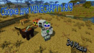 Сборка для minecraft 1.8.9 | 34 мода+шейдеры