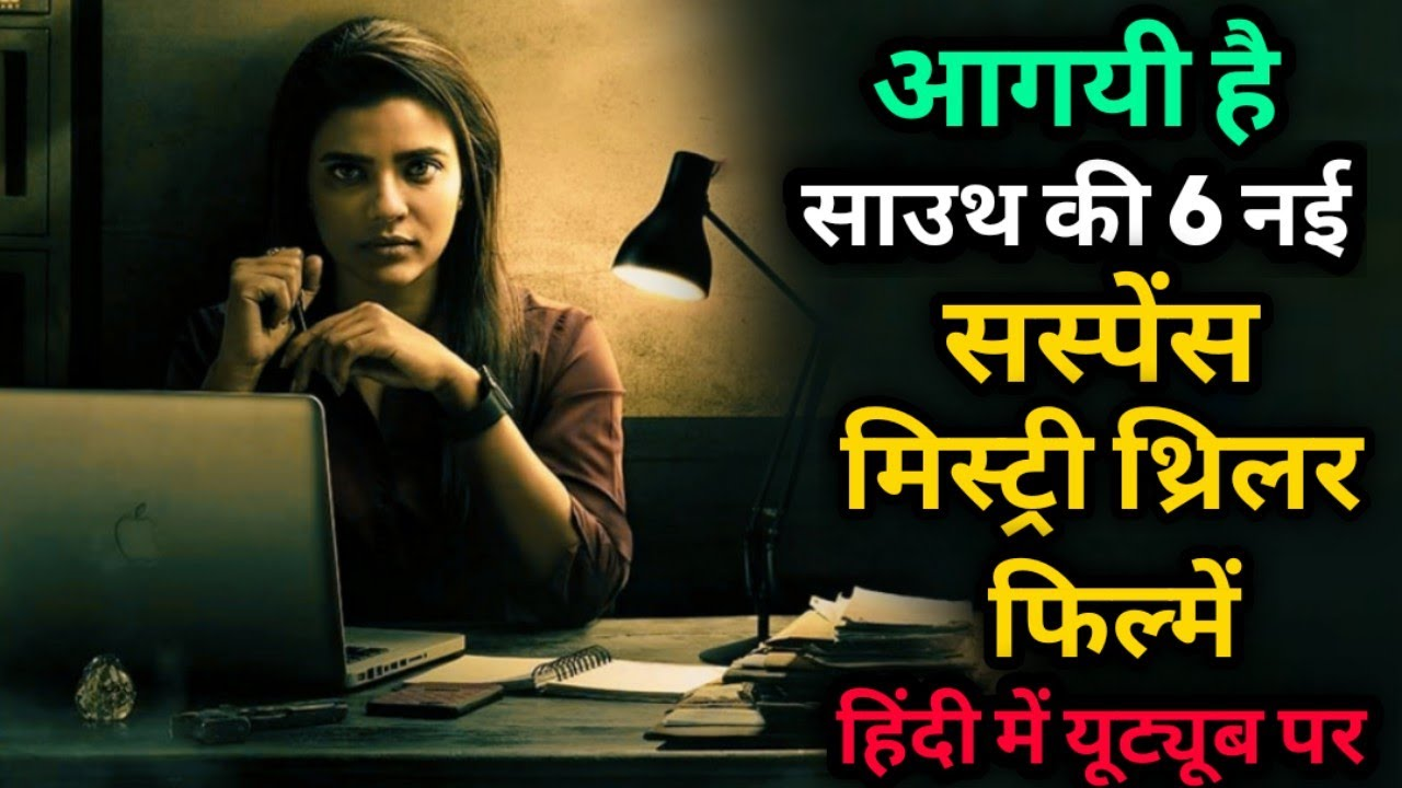 Download Top 6 South Mystery Suspense Thriller Movies In Hindi | Murder Mystery Thrillers|118|Thittam Irandu