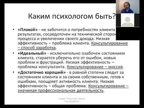 "Мастер-класс ""Практика консультирования"" Алов Александр"
