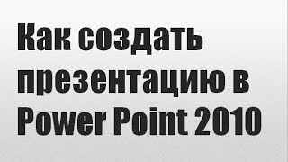 Как создать презентацию в Power Point 2010(Процесс создания презентации в Power Point так же прост, как и набор текста во всем известной программе Word. Но..., 2016-03-23T11:42:38.000Z)