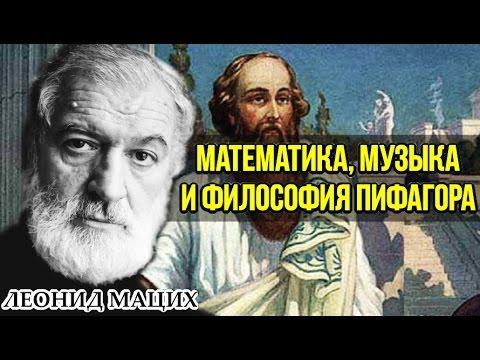 Математика, музыка и философия Пифагора. Леонид Мацих.