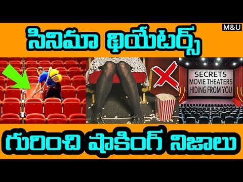 Movie Theater Secrets That Owners Don't Want You to know || Revealed in telugu ||  M&U Facts