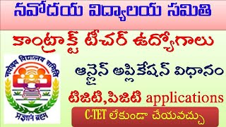 how to apply కాంట్రాక్ట్ నవోదయ టీచర్ ||  contract NV teachers in AP/ Telangana online application