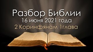 16 июня 2021 / Разбор Библии / Церковь Спасение