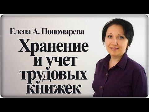Как организовать хранение и учет трудовых книжек – Елена А. Пономарева