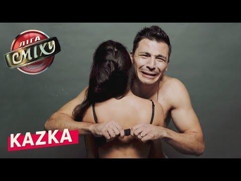 KAZKA - ПЛАКАЛА - Лучшие Пародии уходящего 2018 года