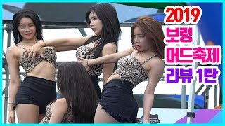 걸그룹과 함께하는 보령머드축제 2019 리뷰 feat.…