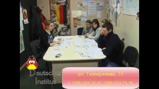 Deutsches Institut - курсы немецкого языка в Кировограде(, 2016-03-22T02:02:16.000Z)
