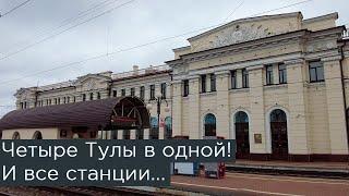 Четыре Тулы в одной И все станции Московский вокзал Ряжский вокзал кладбище вагонов и заброшка