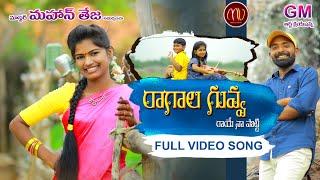 Ragala Guvva Raaye Naa Potti Full Video Song 2019 By#SVMallikteja#MamidimounikaMV MUSIC