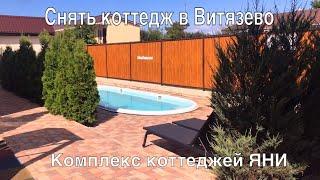 Отдых в Витязево || Комплекс коттеджей Яни || Снять дом в Витязево