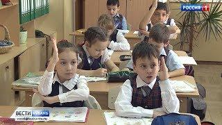 Сокращенные уроки пройдут в некоторых школах Краснодара