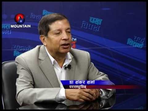Mountain Sambad with Dr. Shankar Sharma (Kartik 1, 2073)