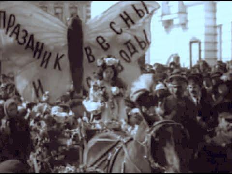 """Ярославль """"Свобода ликует"""" 1 мая, 1917г. Еще вместе маршируют дворяне, крестьяне, рабочие и мещане"""