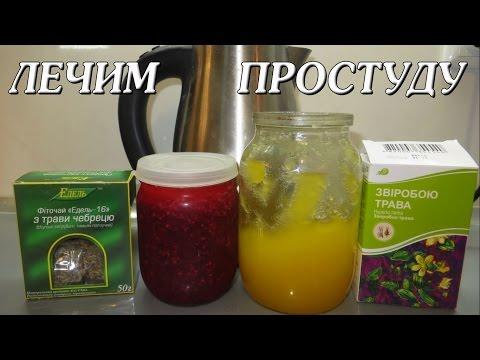 лечение простуды в домашних условиях народными средствами