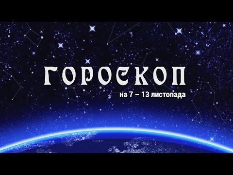 Гороскоп на сегодня - Козерог
