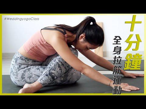 10分鐘全身拉筋 瑜珈教室【EP3】