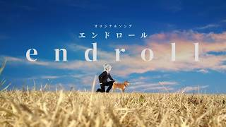 環左金『end roll』- Official Lyric Video【Vtuber】