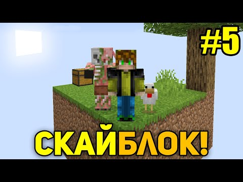 Майнкрафт Скайблок, но я Получаю Вещи ОТ ВАС (#5) - Minecraft Skyblock but I getting Items From YOU