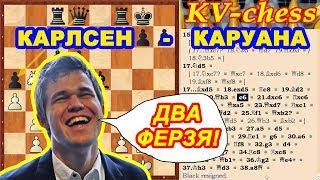 Карлсен Каруана ♔ Шахматы Партии ♕ Защита Филидора