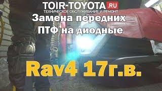 Rav4/17г.в./Замена передних ПТФ(на светодиодные).