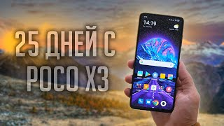 XIAOMI POCO X3 REVIEW 25 DAYS LATER - EXPERIENCE OF USE!