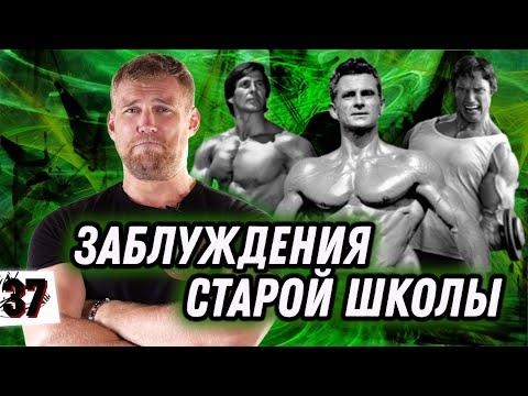 ОШИБКИ И МИФЫ В ТРЕНИРОВКАХ / ТОП-3