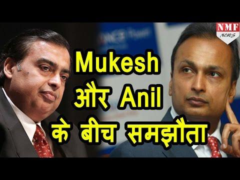 Mukesh और Anil Ambani ने मिलाया हाथ, आपको होगा फायदा
