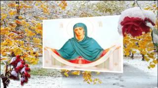 Музыкальное поздравление 'С Покровом Пресвятой Богородицы'
