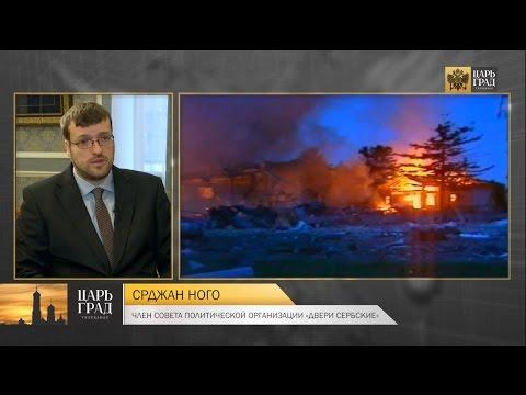 Сербский политик: Предать