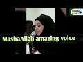 Beautiful tilawat   by a girl   Tilawat Quran best voice   Girl tilawat 2017   Tilawat