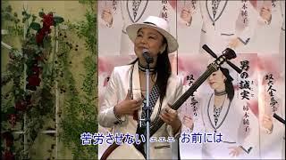 津軽三味線が入った軽快な曲、柿本純子が唄います!!どうぞお聞き下さ...