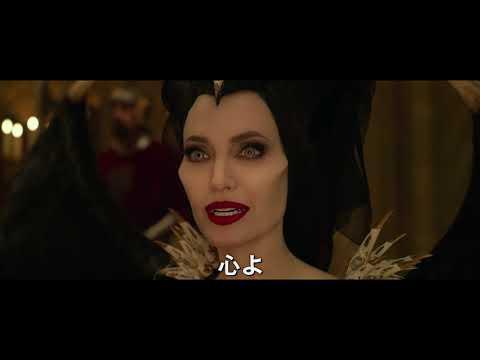 【映画】★マレフィセント2(あらすじ・動画)★