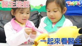 醫生遊戲 醫生服裝 今天有哪些人生病了呢 玩具開箱一起玩玩具 Sunny Yummy Kids TOYs Doctors game