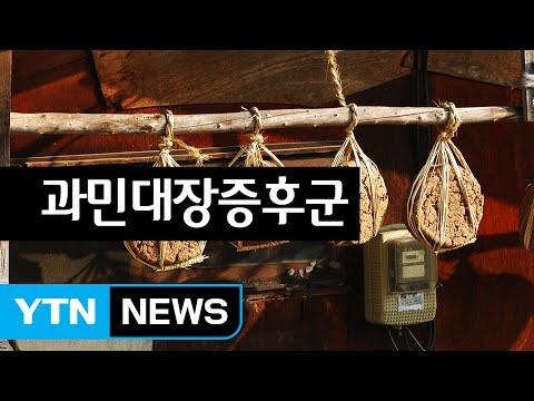 잦은 설사와 변비 '과민대장증후군' / YTN (Yes! Top News)