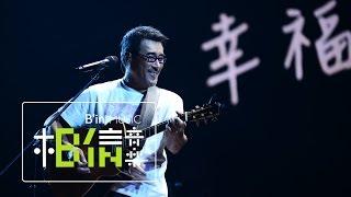 Jonathan Lee李宗盛 [ 給自己的歌 ] LIVE at「演既然青春留不住-還是做個大叔好」演唱會