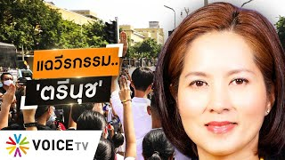 Wake Up Thailand -  ตั้ง 'ตรีนุช' ซื้อใจตระกูลเทียนทอง 'นักเรียนเลว' รับน้อง..ประจานวีรกรรม