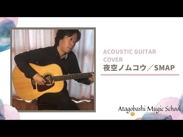 アコースティックギター講師演奏