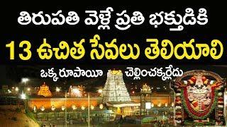 free services in tirumala tirupati|Lord Balaji|...
