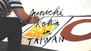 【台湾展示】江夏潤一 個展「drawing drawing」