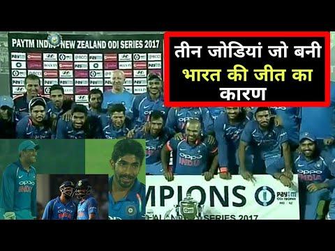 IND Vs NZ 3rd ODI: 3 Reasons why India won 3rd ODI vs New Zealand