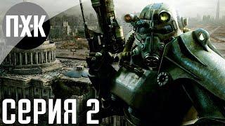 """Fallout 3. Русская озвучка. Прохождение 2. Сложность """"Очень высоко / Very Hard""""."""