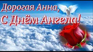 Красивое поздравление с Днем Ангела Анны